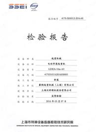 汉钟精机检验报告