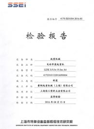 上海依工检验报告