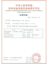 特种设备安装改造修理许可证2