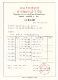 豪钢起重机制造许可证