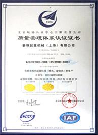 豪钢质量管理体系认证证书