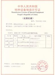 特种设备制造许可证2
