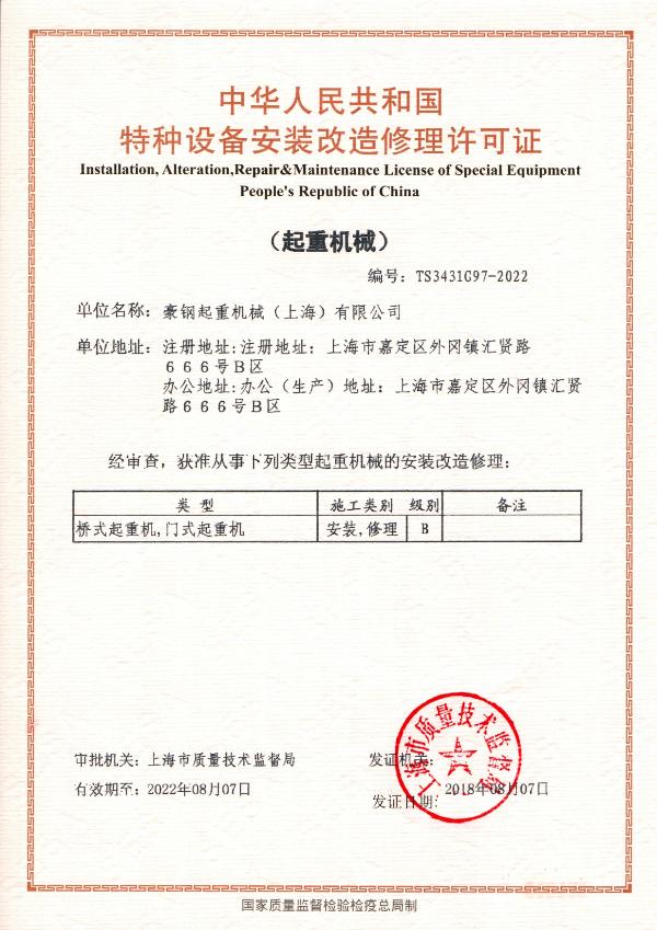 特种设备安装改造修理许可证1