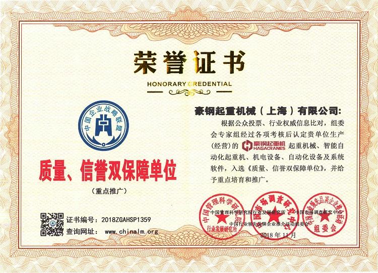 质量、信誉双保障单位荣誉证书