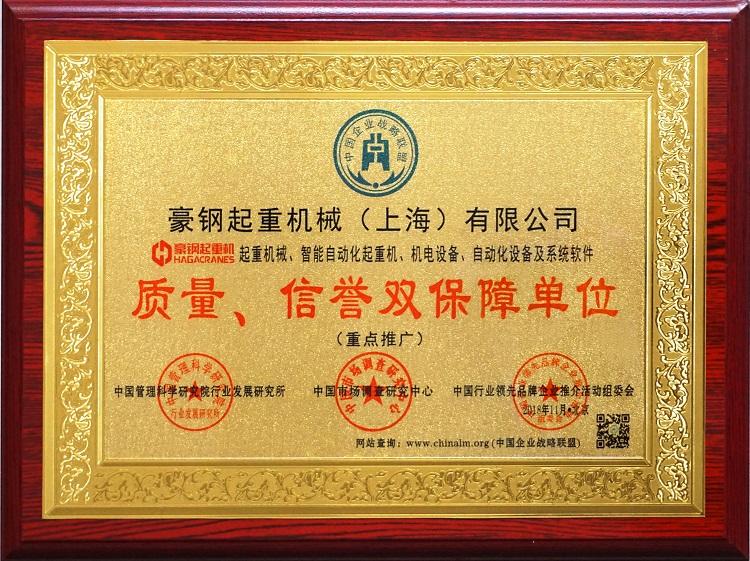 质量、信誉双保障单位奖牌