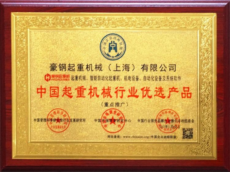 中国起重机械行业优选产品奖牌