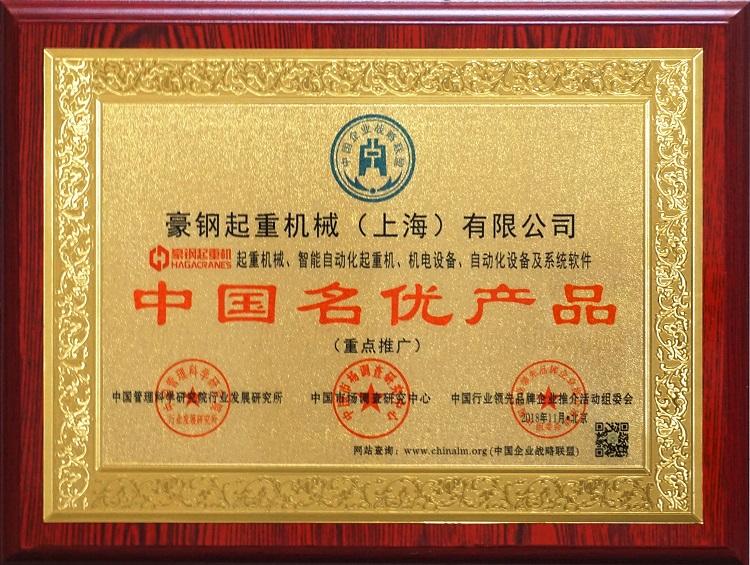 中国名优产品奖牌