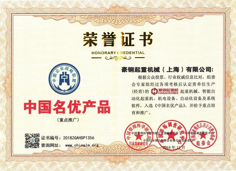 中国名优产品荣誉证书