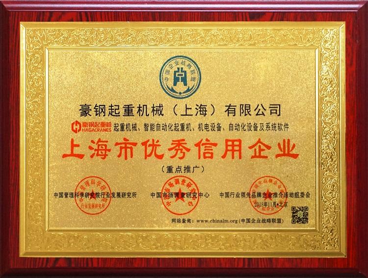 上海市信用企业奖牌
