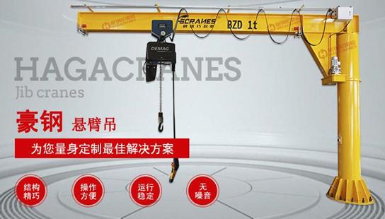豪钢起重机与上海正泰再次合作 提供悬臂吊两台