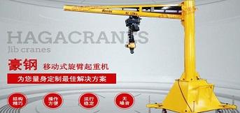 豪钢:专业悬臂吊制造商