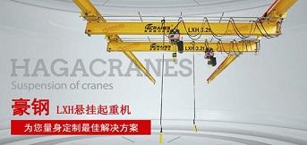 高性能单梁悬挂起重机生产厂家