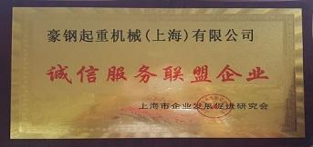 豪钢荣获诚信服务联盟企业荣誉称号