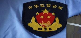 市场监管总局办公厅关于特种设备行政许可有关事项的实施意见