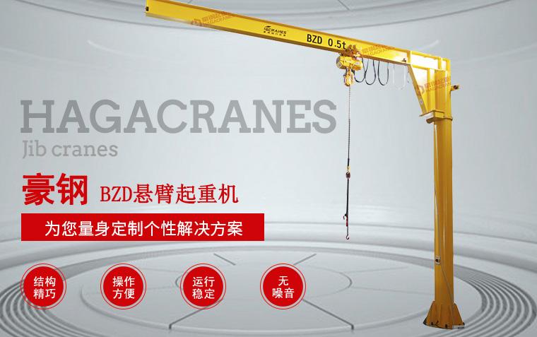 悬臂吊安装维护注意细节-上海豪钢起重机